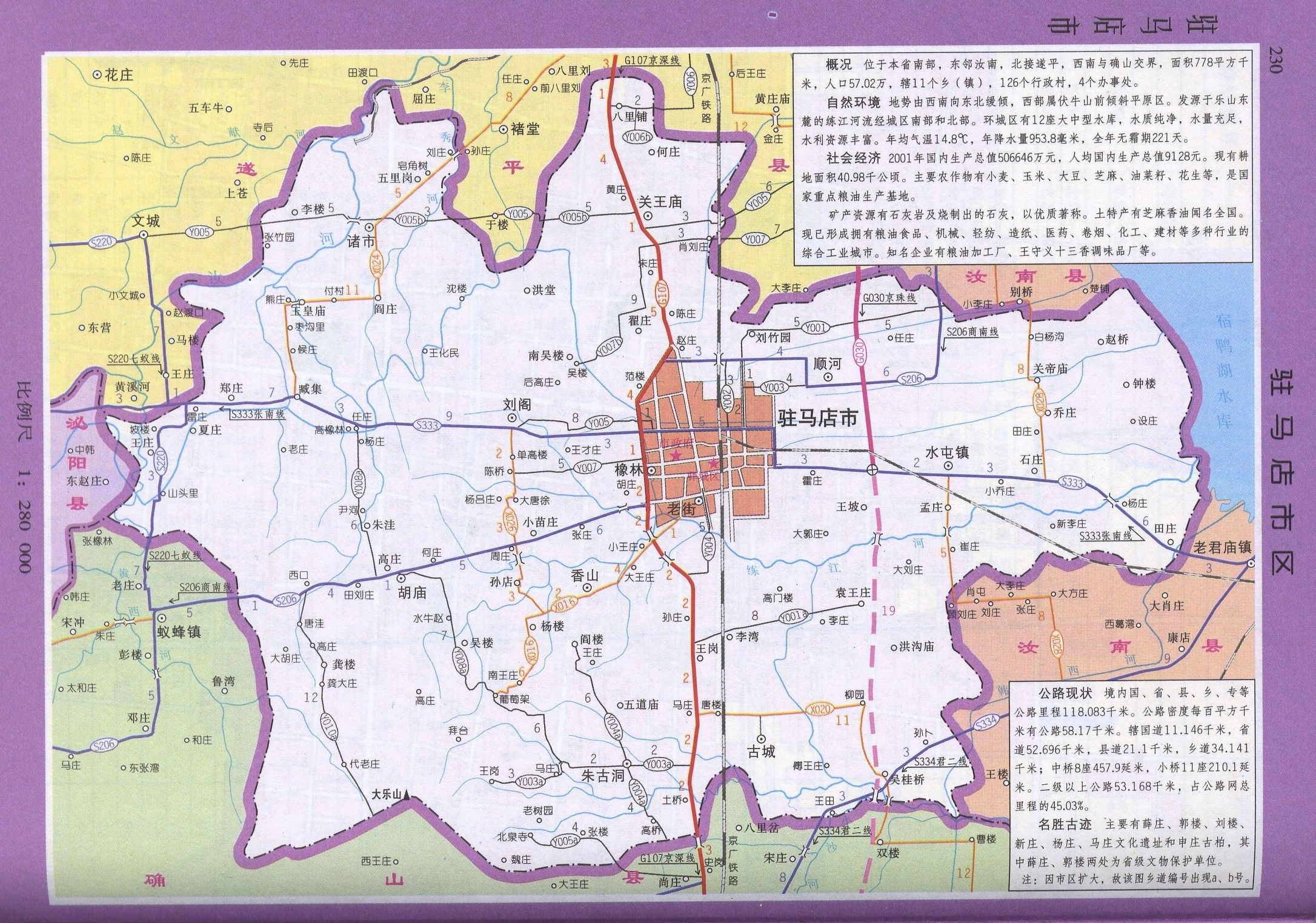 沿九点钟方向出县城约5km到达索店村,道路在此分为向西去九点钟的X007和十点钟方向的X009。沿X007西去20km左右到达嵖岈山风景区正门(南门)。由嵖岈山沿X022向北约9km,可到达下宋水库(请注意,非夏宋)。X009由索店村出发约13km到达玉山镇,继续西行6.3km与前面提到的X022在下宋水库相交。以前听遂平朋友提到过由此路口向北没多远可到龙天沟风景区,还没去过,遗憾。由此路口西行爬个小坡就看见下宋水库了。下宋水库以及其西部的山脉山水交融,相得益彰。继续向西慢慢就进入了山区,此条路线会穿越