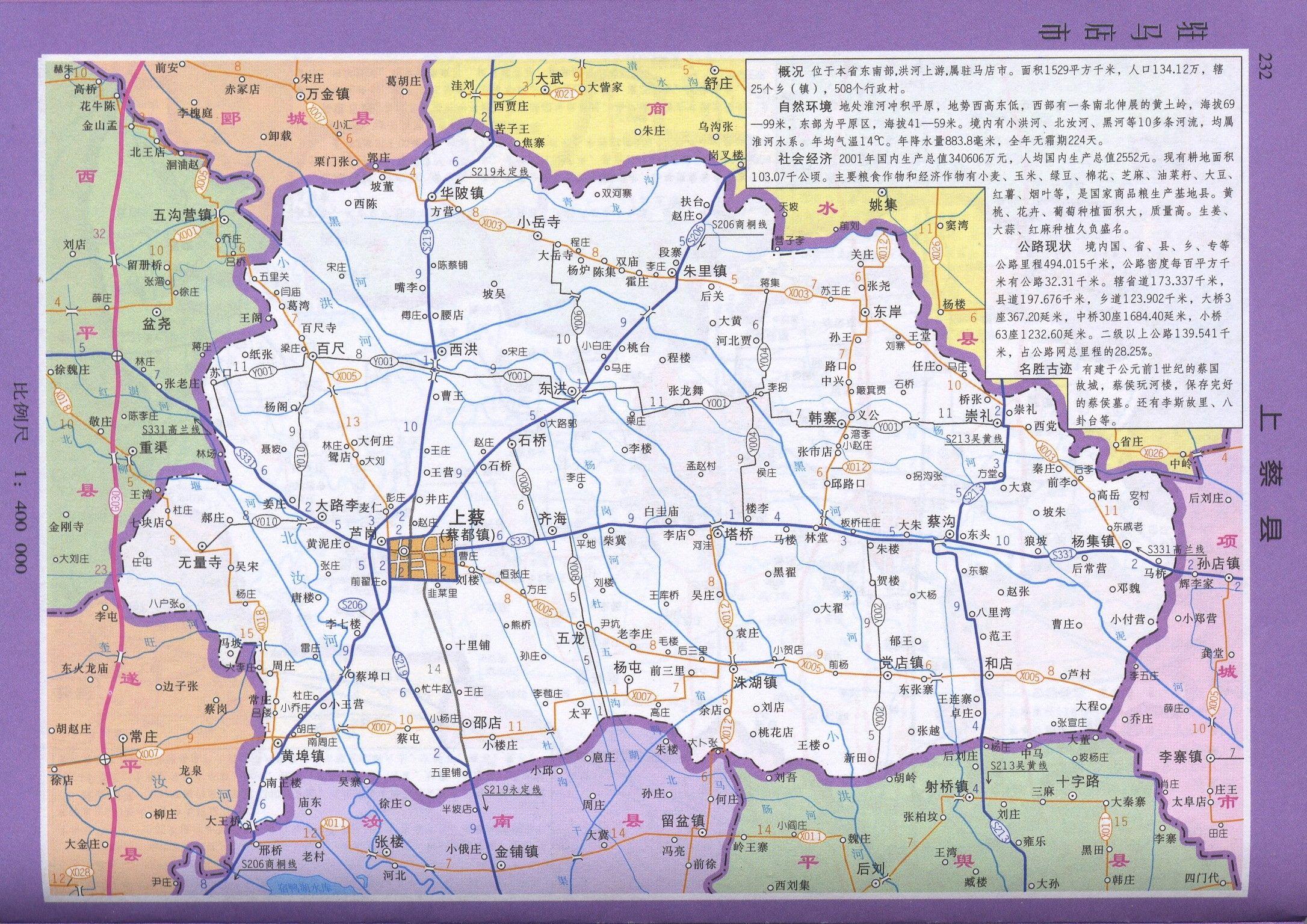 汝南县各乡镇地图